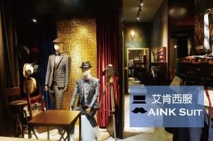 │Wedding│新郎西裝怎麼選? 英式潮流紳士穿搭! 艾肯西服裁縫工作室AINK Suit studio