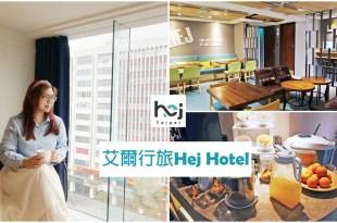 | 住宿| 台北東區簡約風裝潢-交通方便/附早餐/平價優質旅館  艾爾行旅 Hej Taipei