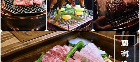 舌尖上的A5級和牛饗宴。蘭亭和牛極緻燒|和牛百寶盒/頂級澳洲和牛/宜蘭烤香魚