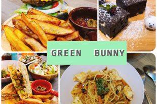 │美食│巷弄內的天然食材創意料理。Green Bunny  親子/寵物友善餐廳
