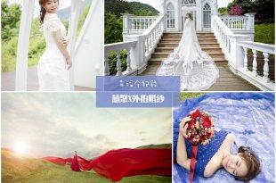 │Wedding│外拍全紀錄。盛夏的婚紗照x囍聚婚紗