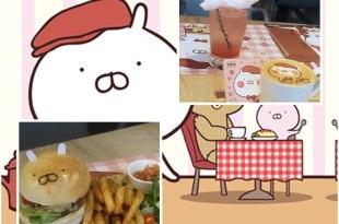 食記◎–【主題餐廳】市政府站X信義誠品-兔丸USAMARU主題餐廳。好吃好玩又好拍!