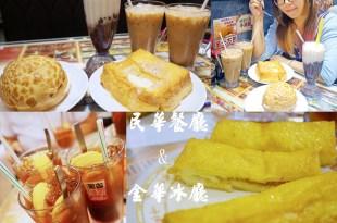 食記◎–【香港 旺角】金華冰廳&民華餐廳–必吃冰火菠蘿油、美味西多士與凍檸茶