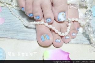 [美甲]–【台北車站】夏日做個足部護理/水波粼粼的足部美甲。Yuna Nail Studio羽奈美甲
