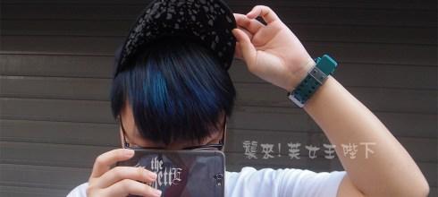 美髮--【南勢角 中和染髮】加慕秀Hair Salon。酷帥的藍綠漸層染髮