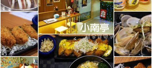 食記◎--【內湖 港墘日式】小南亭創意居酒屋。佈置童趣獲女性喜愛、好吃無雷的日式料理