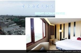 │住宿│星空海藍大飯店。漫活在花蓮市區X東大門夜市