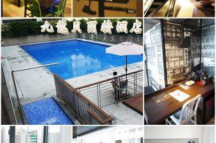 │住宿│-【香港 鑽石山】九龍貝爾特酒店。懷舊風情與多樣設備的舒適飯店