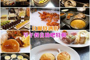 │香港美食│九龍貝爾特酒店X多樣菜色的潮食街