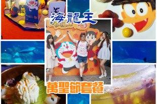 食記◎–【香港】海龍王X多啦A夢X哈囉喂全日祭套餐