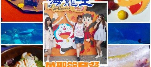 食記◎--【香港】海龍王X多啦A夢X哈囉喂全日祭套餐