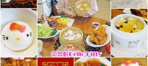 食記◎--【香港】中菜軒X超萌的Hello Kitty‧全球第一間凱蒂貓港式中餐廳