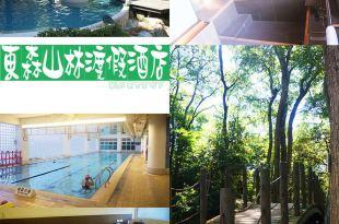 │住宿│高級度假行-東森山林渡假酒店。打造多采多姿的遊樂區 /寵物友善