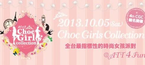 ☺活動--2013 CGC雜誌美少女走秀(上)
