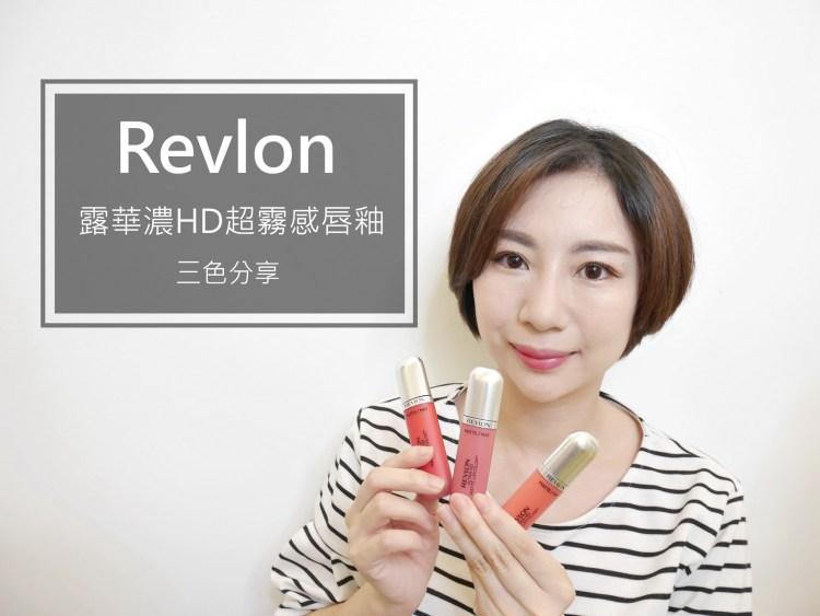 [彩妝] Revlon露華濃HD超霧感唇釉-三色分享(600,620,625)