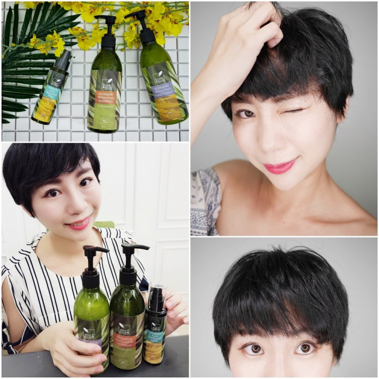 受保護的內容: [髮妝] 給我清爽不扁塌的蓬鬆髮-HERBMAZE草繹洗髮精