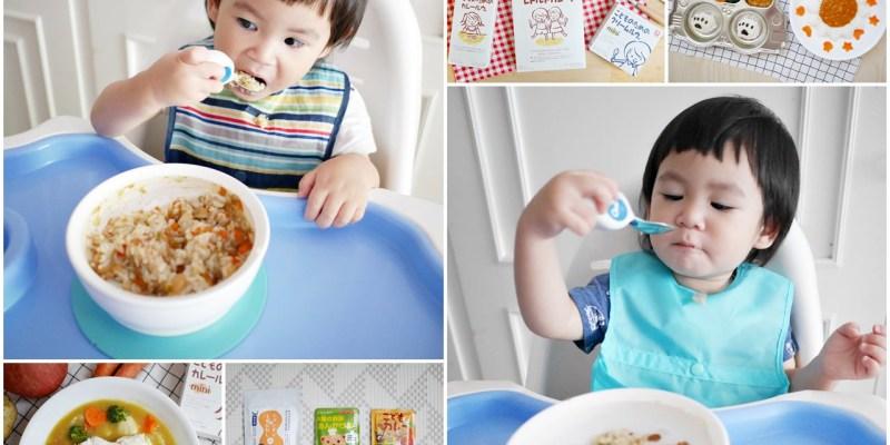 [親子] 各種日本無添加兒童食品-CANYON兒童咖哩/調理包、ORiDGE無鹽昆布柴魚粉、鬆餅粉、高湯包