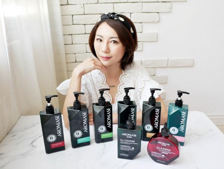 [髮妝] 給頭髮前所未有的蓬鬆感- AROMASE艾瑪絲