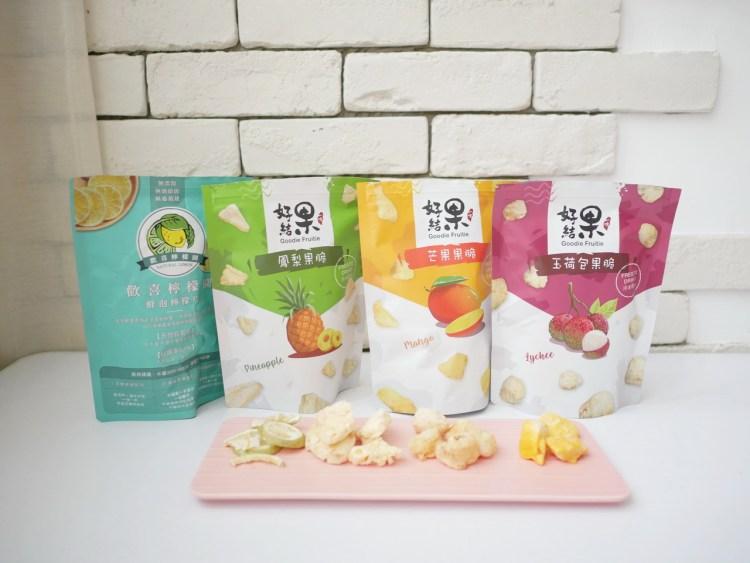 [美食] 台灣在地鮮果果脆-好結果