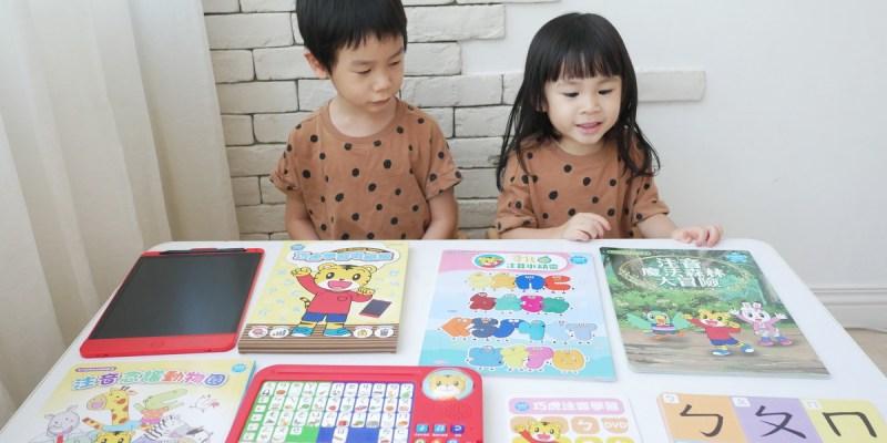 [親子] 跟著巧虎學注音,搭配教具更好玩- 注音拼音學習套組