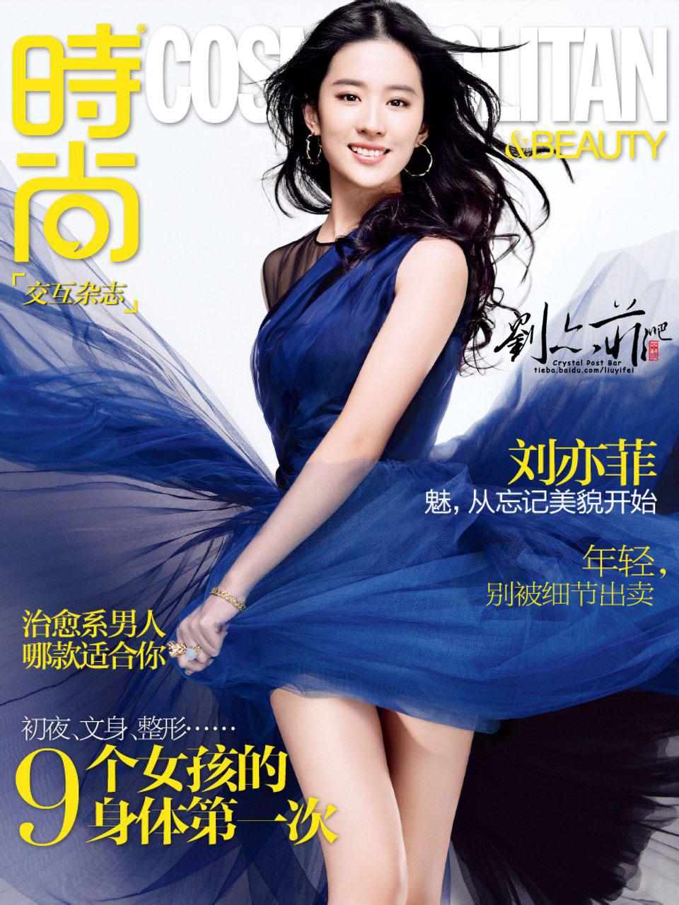 Liu Yifei Cosmopolitan China