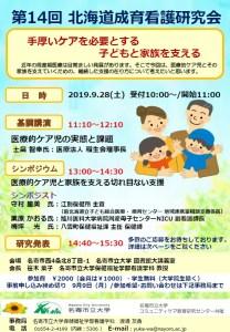 第14回 北海道成育看護研究会 案内表