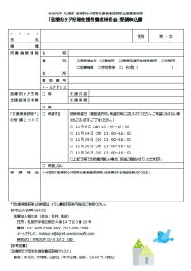 医療的ケア児支援者養成研修会_3