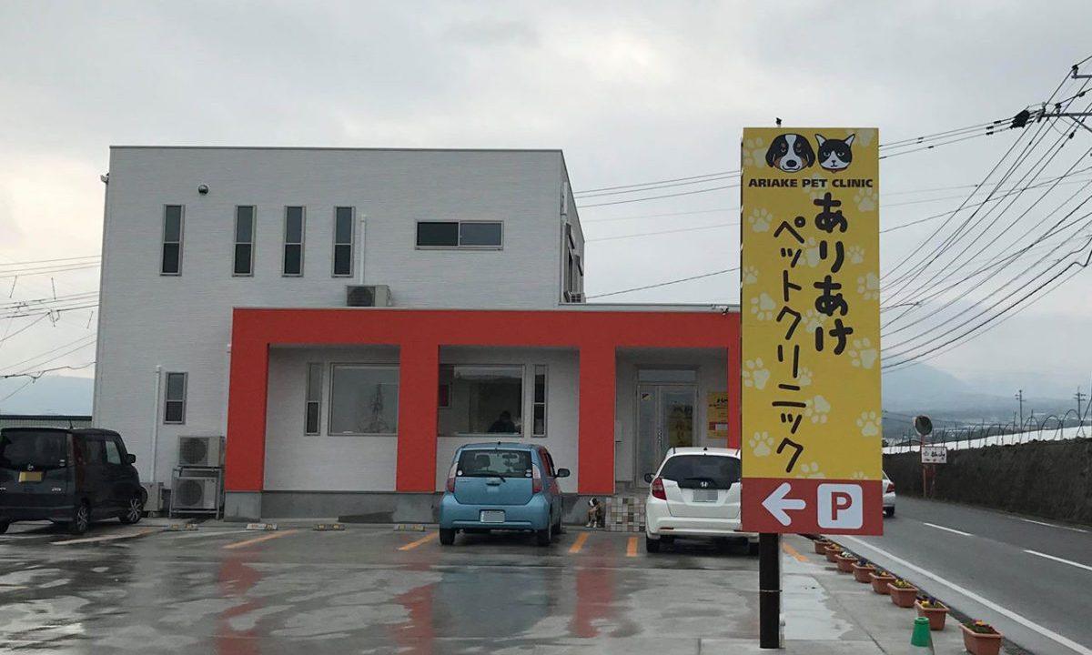 長崎県島原市ありあけペットクリニックのサインデザインをしました。