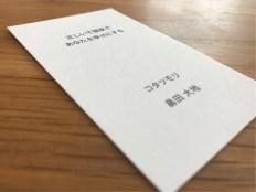 畠田氏 名刺