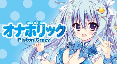 オナホリック -Piston Crazy-