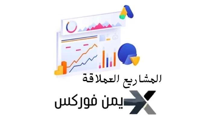مشاريع و ضخمة بالوطن العربي و العالم
