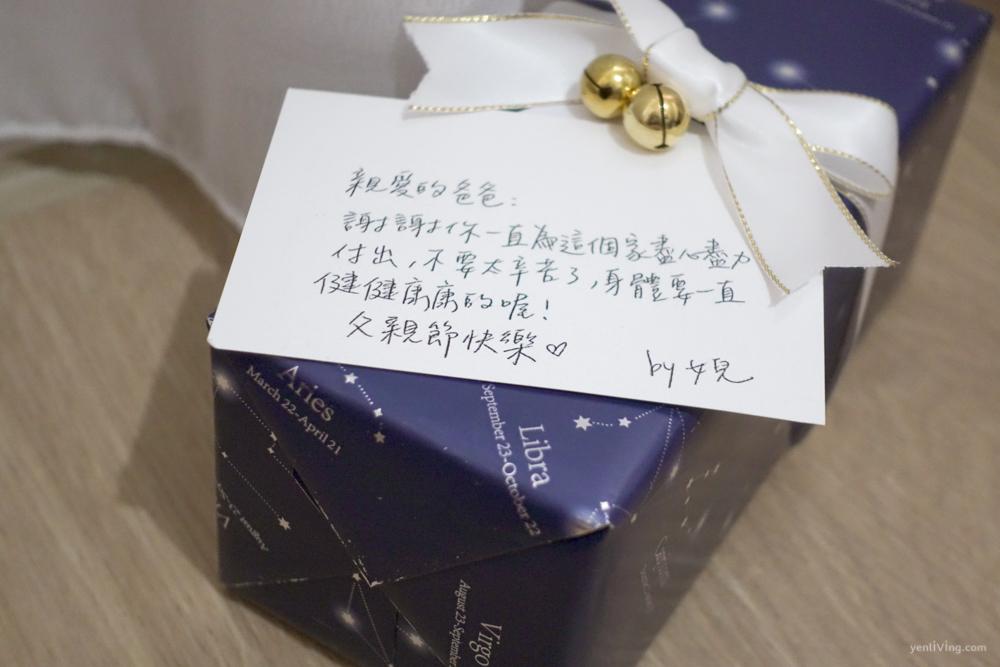 父親節禮物