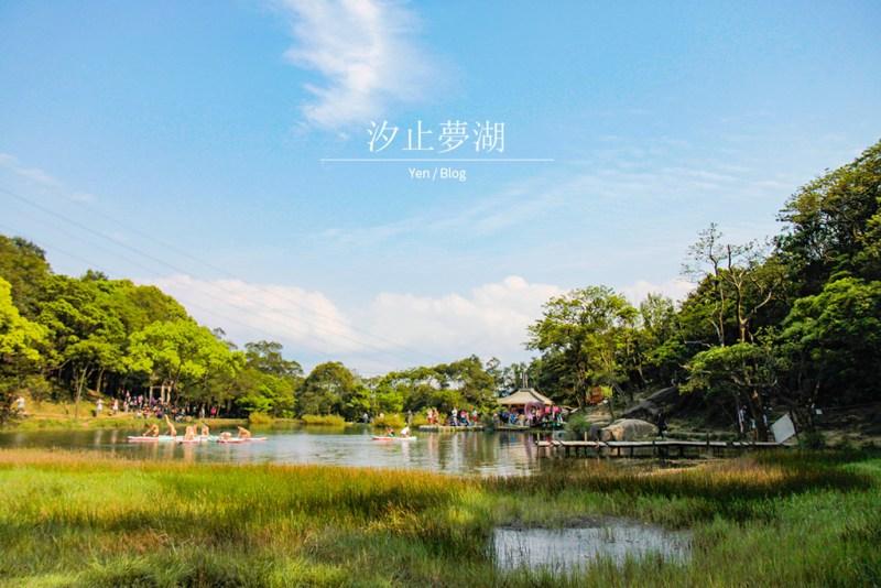 汐止新山夢湖