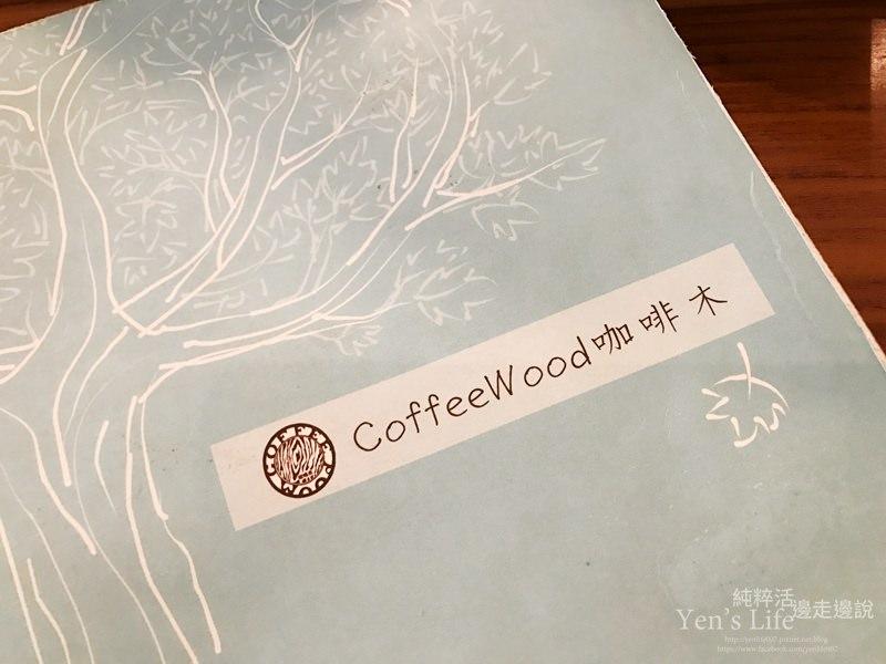 105.10 新竹咖啡木