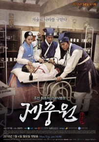 Jejoongwon Poster3