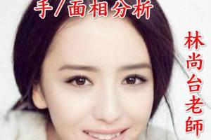 【手/面相】萬事可問 林尚台老師_牙齒面相(下)