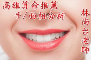 【手/面相】萬事可問 林尚台老師_牙齒面相(上)