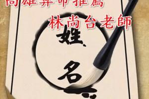 【姓名學】萬事可問 林尚台老師_新生兒命名取名、公司命名
