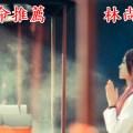 t meitu 2 - 【案例】高雄算命 萬事可問 林尚台 命理感情挽回風水老師_修法覓得良緣