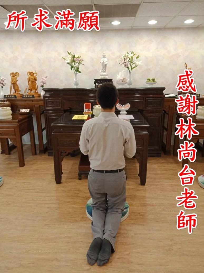 56313 meitu 1 - 【案例】萬事可問 林尚台老師_升官修法催運、職涯發展趨吉避凶