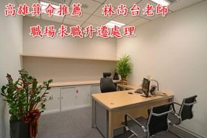 【案例】高雄算命推薦 萬事可問 林尚台老師_催旺貴人運、職場升遷處理