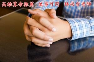 【手/面相】高雄算命推薦 萬事可問 林尚台老師_從肢體動作看出一個人個性