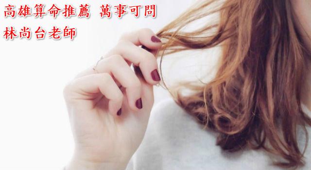 161208 4635 1 gNueA meitu 1 - 【開運分享】高雄算命 萬事可問 林尚台 命理感情挽回風水老師_運勢不佳時,如何轉變