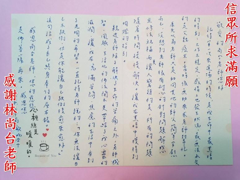 196159 meitu 1 - 【案例】高雄算命推薦 萬事可問 林尚台老師_國文老師的命運翻轉