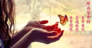 surrender butterfly meitu 1 300x158 - 嫉妒是一種吞噬心靈的毒藥!放了自己卻是得到!