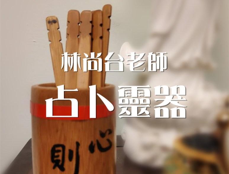WeChat 圖片 20200626171103 副本 副本 - 高雄算命萬事可問林尚台老師-首頁