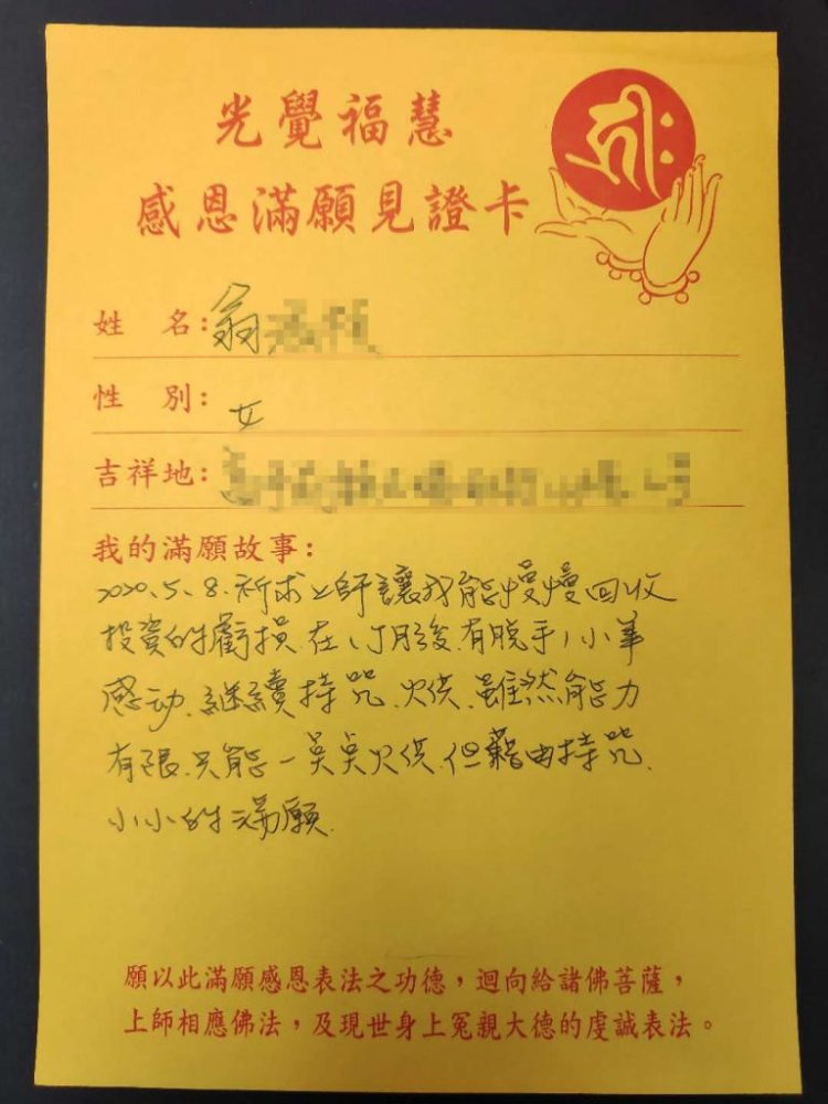 WeChat 圖片 20200717173611 副本 768x1024 - 【高雄算命】持咒火供迴向,輕鬆催旺善緣運程