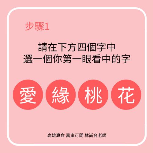 愛情桃花測字2 自定义px 2020 10 12 0 - 【高雄算命測字:下個月感情會順利嗎?】