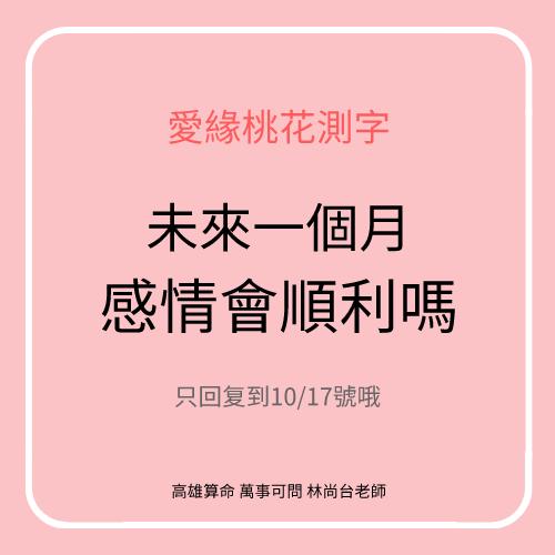 默认标题 自定义px 2020 10 12 0 - 高雄算命萬事可問林尚台老師-首頁