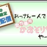 LINE@お友だち限定動画配信